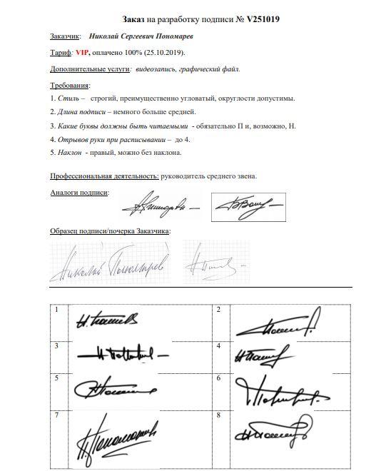 Разработка личной подписи онлайн Орёл